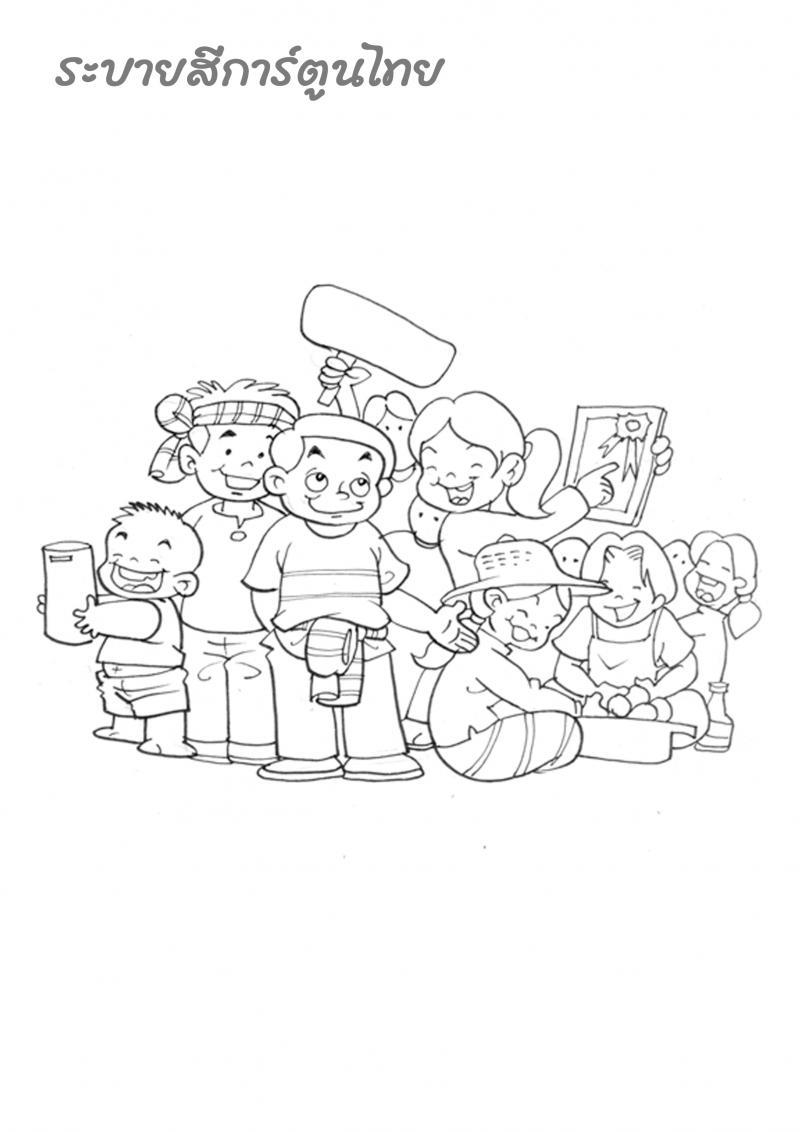 ภาพวาดระบายสีการ์ตูนไทยกลุ่มชาวบ้าน