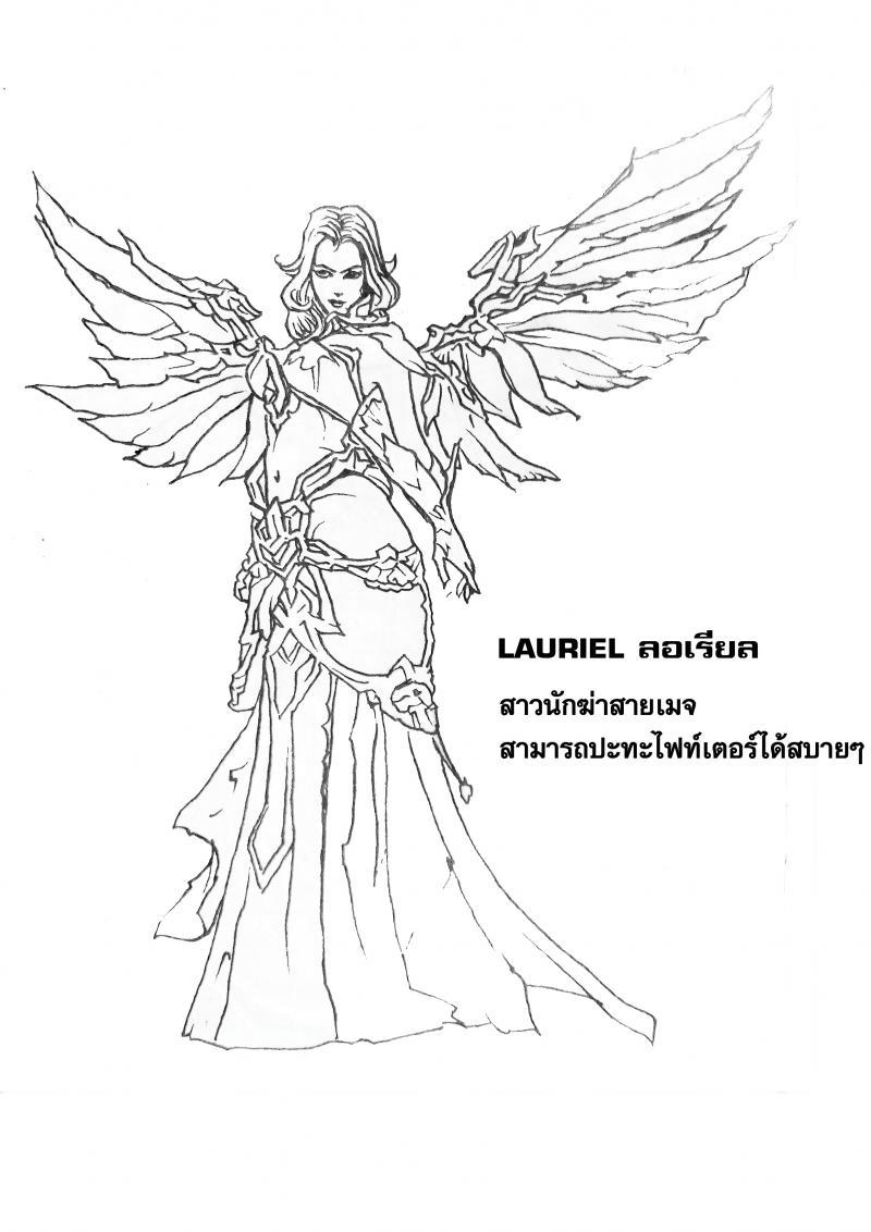 ภาพวาดระบายสีLAURIEL ลอเรียล