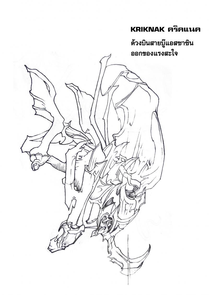 ภาพระบายสี Garena Rov Coloring Book Kriknak คริคแนค