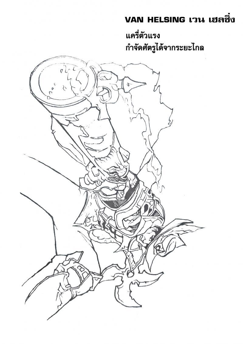 ภาพวาดระบายสีVAN HELSING เวน เฮลซิ่ง