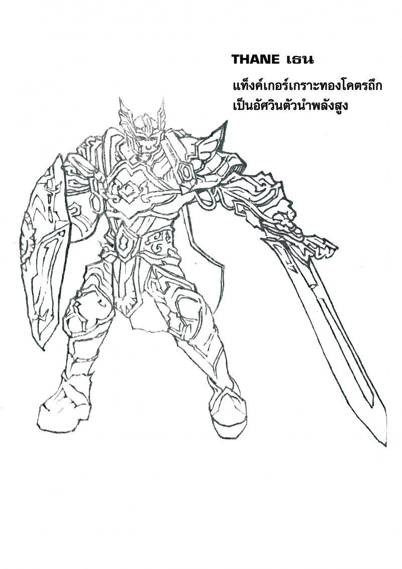 ภาพระบายสี Garena Rov Coloring Book Thane เธน
