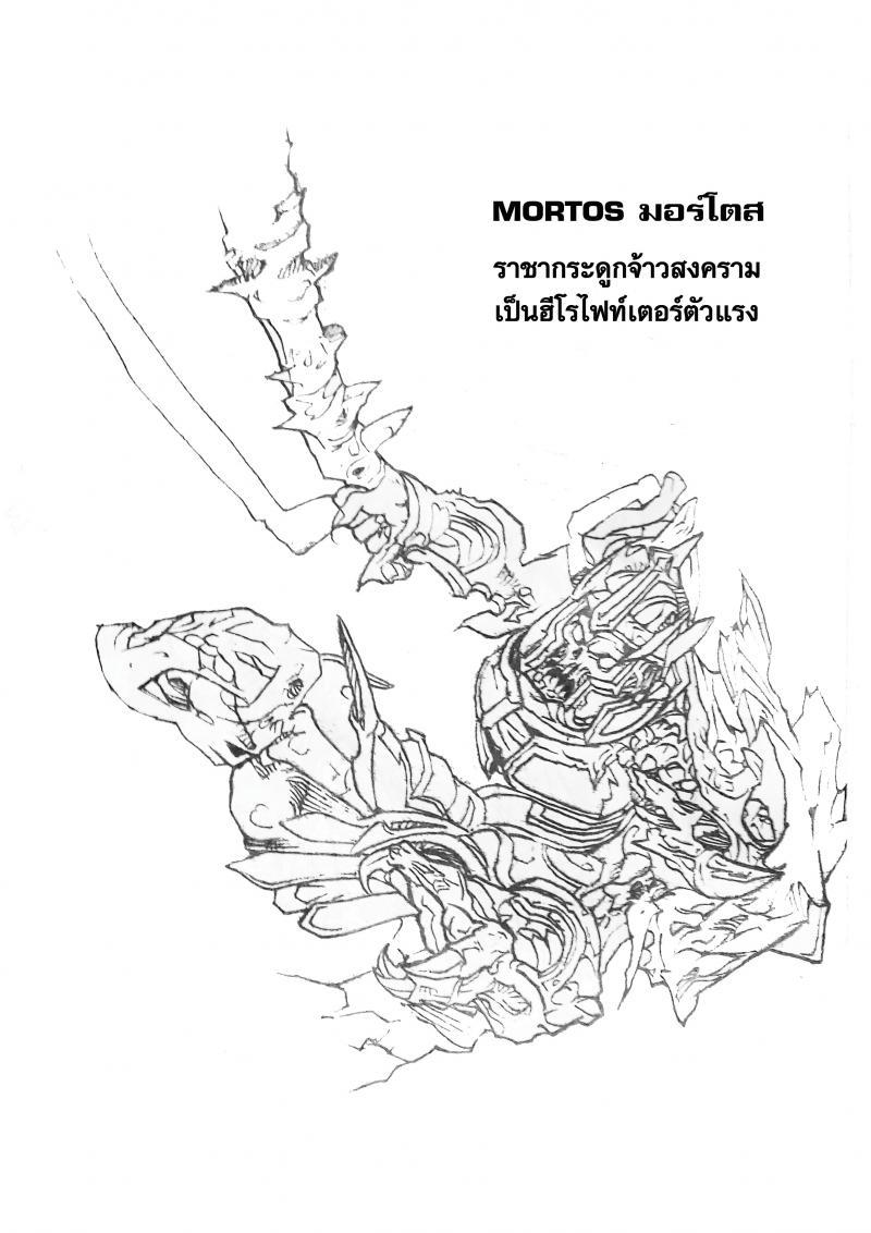 ภาพวาดระบายสีMORTOS มอร์โตส